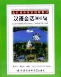 Conversational Chinese 301 (Chinese Edition): Kang Yuhua, Lai