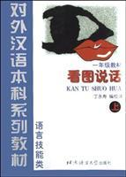 Look and Learn Chinese (Kan Tu Shuo: Ding Yongshou