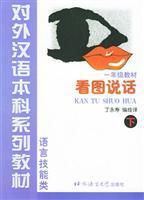 Look and Learn Chinese (Kan Tu Shuo: Sun Dejin