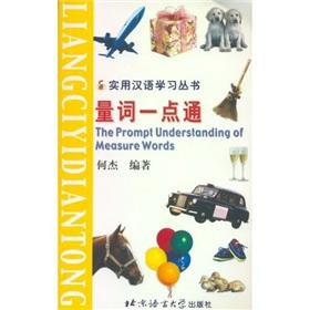 The Prompt Understanding of Measure Words(Chinese Edition): He Jie
