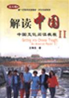 Getting Into Chinese Thought: An Advanced Reader: Wang Hailong