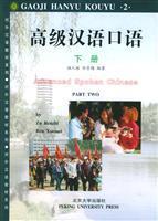 Advanced Spoken Chinese, Part 2 (Chinese Edition): Zu Renzhi