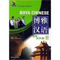Boya Chinese: Elementary Starter II (With 2: Li Xiaoqi