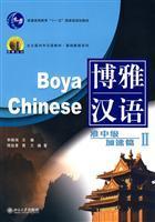 Boya Chinese: Pre-intermediate Speed Up II (With: Li Xiaoqi