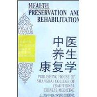 Life Cultivation & Rehabilitation of TCM (Chinese: Wang Xudong