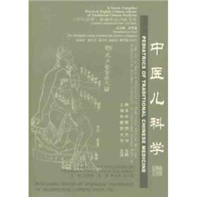 Pediatrics of Traditional Chinese Medicine (A Newly: Wang Shouchuan