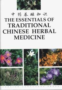 The Essentials of Traditional Chinese Herbal Medicine (Chinese Edition): Liu Ganzhong