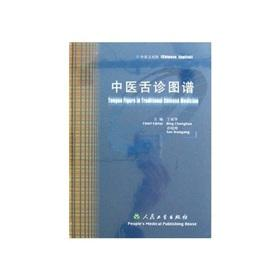 Tongue Figure in Traditional Chinese Medicine(Chinese Edition): Editor-in-Chief: Ding Chenghua