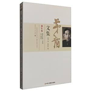 Mao Dun Collection (Volume VI): Red Leaves Look Like Flowers took jobs(Chinese Edition): MAO DUN ...
