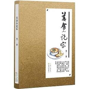Food novelist(Chinese Edition): LONG YI ZHU