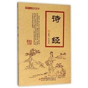 Songs(Chinese Edition): CHUN QIU ] KONG QIU BIAN