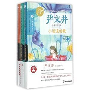 Yan Wenjing Masters Series Children's Books Children's Literature Collection (set of 3)(...