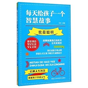Give your child a story every day wisdom (I smartest)(Chinese Edition): YU LING ZHU