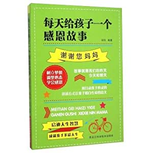 Give your child a day of Thanksgiving story (Thank you Mom)(Chinese Edition): YU LING ZHU
