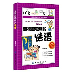 The more intelligent guess the riddle(Chinese Edition): GUO FENG YING ZHU