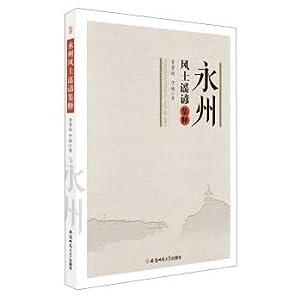 Yongzhou endemic proverbs set release(Chinese Edition): GONG GUI XUN . YU HAO ZHU