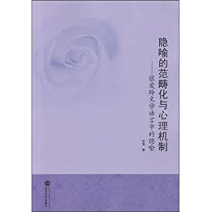 Metaphor Categorization and psychological mechanisms Zhang Ailing literary language of metaphor(...