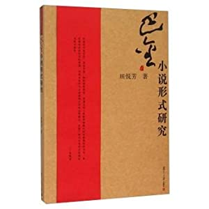 Ba Jin novel in the form of research(Chinese Edition): TIAN YUE FANG ZHU