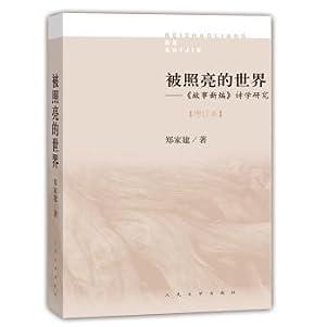 New Story Poetics world illuminated (updated version)(Chinese Edition): ZHENG JIA JIAN ZHU