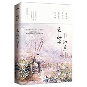 The most beautiful thing (attached bookmark + q Edition Character Cards)(Chinese Edition): SHI XIAO...