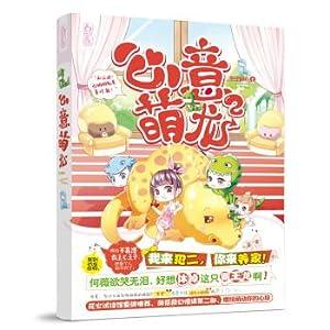 Heart Meng Dragon 2(Chinese Edition): KOU ZI YI YI ZHU