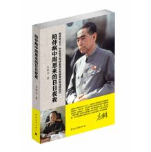 Zhou Enlai accompanied day and night disease(Chinese Edition): GAO ZHEN PU ZHU