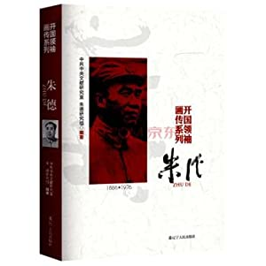 Founding leader Hua Chuan Series: Zhu(Chinese Edition): ZHONG GONG ZHONG YANG WEN XIAN YAN JIU SHI ...
