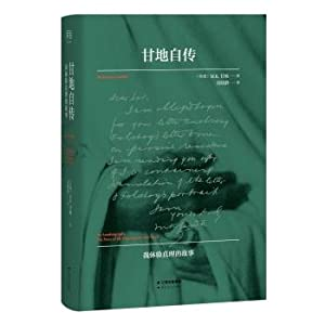 Gandhi Autobiography: I experience the truth of the story (1940 pro-Gandhi School)(Chinese Edition)...