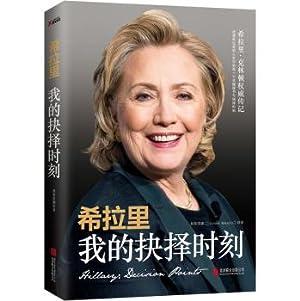 Hillary: My crossroads(Chinese Edition): LI SI TA NA ZHU