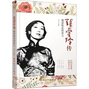 Eileen Chang Chuan: love alone near the water dazzled people(Chinese Edition): ZHANG ZHEN YUAN ZHU