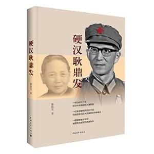 Geng Ding. tough guy(Chinese Edition): TENG XU YAN ZHU