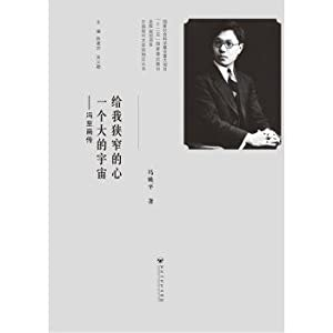 Give me a narrow heart. a big universe: Feng Zhi Hua Chuan(Chinese Edition): FENG YAO PING ZHU