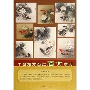 Meticulous lotus line drawing big fan of the original diagram(Chinese Edition): TIAN JIN REN MIN ...