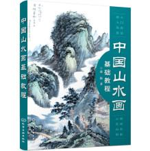 Chinese landscape painting based tutorial(Chinese Edition): ZHANG MENG ZHU