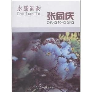 Zhang Yun ink Celebration(Chinese Edition): ZHANG TONG QING HUI
