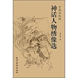 Illustrated mythology election(Chinese Edition): LI YUN ZHONG HUI