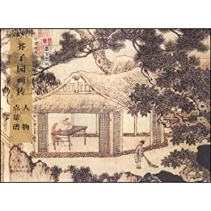 Chinese classical painting Series: Mustard Seed Garden Painting Biography character. King Spectrum(...