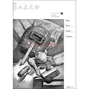 Penetrating sketch series Still Life (Vol.2)(Chinese Edition): CHEN BO YAO . LIU XU QING ZHU