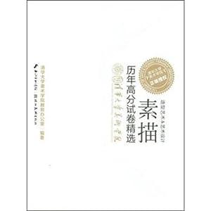 Score Featured papers over the years: Sketch(Chinese Edition): QING HUA DA XUE MEI SHU XUE YUAN ...