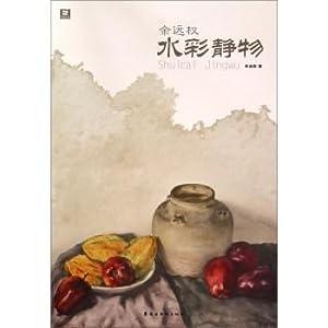 Right away I watercolor still life(Chinese Edition): YU YUAN QUAN ZHU