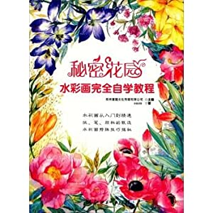 Watercolor completely self-paced tutorial(Chinese Edition): BEN SHE BIAN