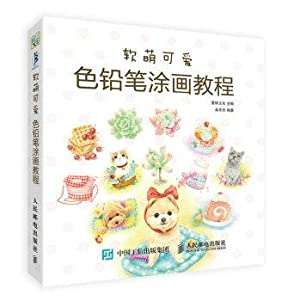 Meng lovely soft colored pencil painting tutorial(Chinese Edition): AI LIN WEN HUA ZHU
