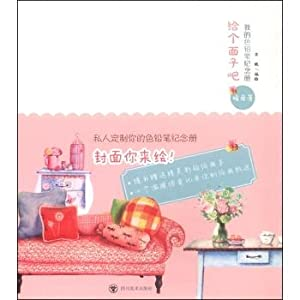 I give it a face colored pencil album: Warm corner(Chinese Edition): QIAN MIAN BIAN