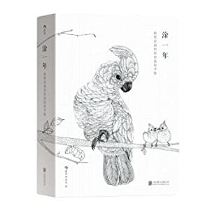 Tu year: Secret Garden Original illustrations PDA(Chinese Edition): HOU LANG BIAN JI BU BIAN