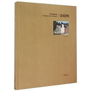 Contemporary painter Zhang Xiaoming(Chinese Edition): JIANG YAN BO BIAN