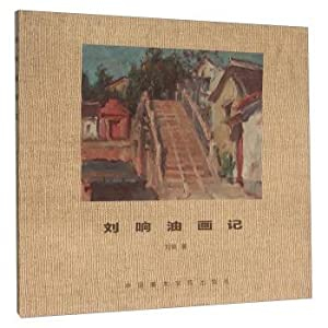 Liu sound painting in mind(Chinese Edition): LIU XIANG ZHU