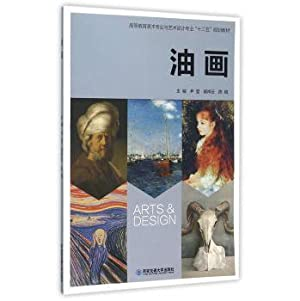 Higher oil painting fine arts and art design professional second five planning materials(Chinese ...