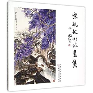Song Yumin Landscape Painting Set(Chinese Edition): SONG YU MIN ZHU
