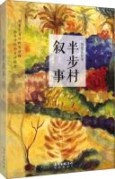 Half-step narrative village(Chinese Edition): CHEN CHONG ZHENG
