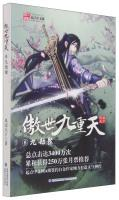Fate seventh heaven 8: nine robberies poly(Chinese: FENG LING TIAN